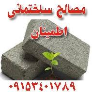 فروش و توزیع مصالح ساختمانی ارزان در زاهدان