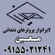لابراتوار تخصصی پروتزهای دندانی معین در مشهد