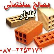 فروش مصالح ساختمانی گلزار در سنندج