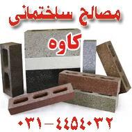 فروش مصالح ساختمانی کاوه در اصفهان