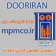 درب لولایی و تلسکوپی آسانسور الماس کاران آپادانا در مشهد