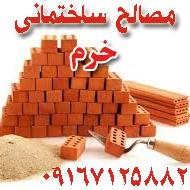 فروش و توزیع مصالح ساختمانی ارزان در خرم آباد