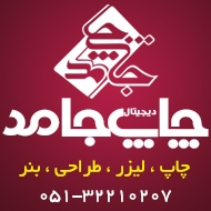 چاپ جامد مشهد