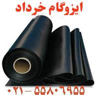 نمایندگی فروش ایزوگام خرداد در تهران