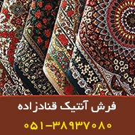 تولیدی فرش آنتیک قنادزاده مشهد