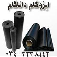 نمایندگی فروش ایزوگام داناگام در کرمان