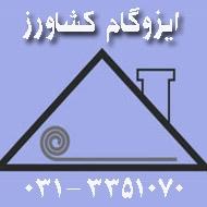نمایندگی فروش ایزوگام کشاورز در اصفهان