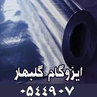 نمایندگی فروش ایزوگام شرق در زاهدان