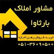 مشاورین املاک بارثاوا مشهد