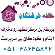 خانه فرشتگان حضرت معصومه در مشهد