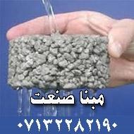 فرآورده های بتنی مبنا صنعت در شیراز