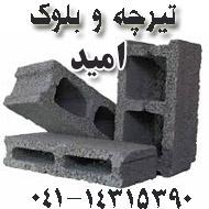 فرآورده های بتنی و توزیع بتن در تبریز
