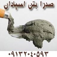 فرآورده های بتنی و توزیع بتن در اصفهان