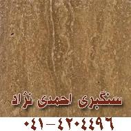 خدمات سنگبری و سنگ نما در تبریز