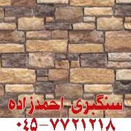 خدمات سنگبری احمد زاده در اردبیل