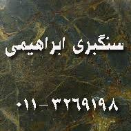 خدمات سنگبری ابراهیمی در ساری