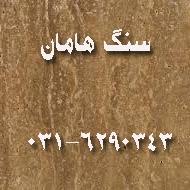خدمات سنگبری هامان در اصفهان
