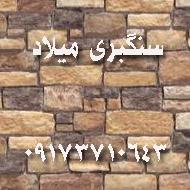 خدمات سنگبری و سنگ نما در بوشهر