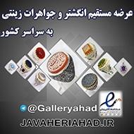 مرکز پخش انگشتر نقره در ایران