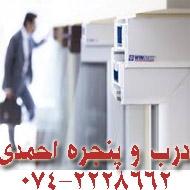 خدمات درب و پنجره احمدی در یاسوج