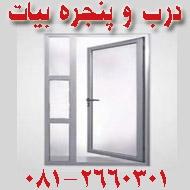 خدمات درب و پنجره بیات در همدان