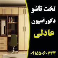 تخت تاشو عادلی در کرمان