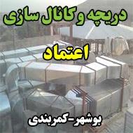 ساخت و تولید دریچه و کانال کولر در بوشهر