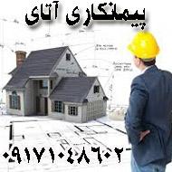 پیمانکاری و بازسازی ساختمان آتای در شیراز