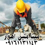 پیمانکاری و بازسازی ساختمان در اهواز