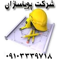 پیمانکاری و بازسازی ساختمان در یزد