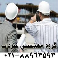 پیمانکاری و بازسازی ساختمان سرداب در تهران