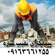 پیمانکاری و بازسازی ساختمان نقیب سازه در خرم آباد