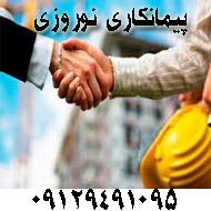 پیمانکاری و بازسازی ساختمان در قزوین