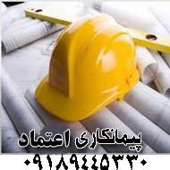 پیمانکاری و بازسازی ساختمان در ایلام