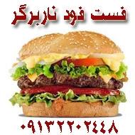 فست فود ناربرگر در اصفهان