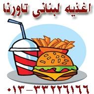 اغذیه لبنانی تاورنا در رشت