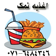 اغذیه نمک در شیراز