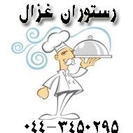 رستوران غزال در ارومیه