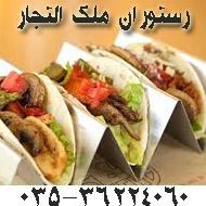 رستوران ملک التجار در یزد