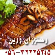 رستوران زرین در بیرجند