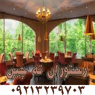 رستوران ته چین در همدان