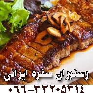 رستوران سفره ایرانی در خرم آباد