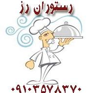 رستوران رز در اصفهان