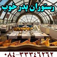 رستوران پدر خوب در ایلام