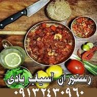 رستوران آسیاب بادی در کرمان