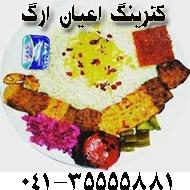 کترینگ و غذای آماده اعیان ارگ در تبریز