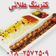 کترینگ و غذای آماده طلائی در قزوین