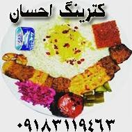 کترینگ و غذای آماده احسان در همدان
