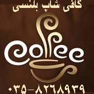 کافی شاپ بلنسی در یزد