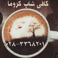 کافی شاپ کاروما در قزوین